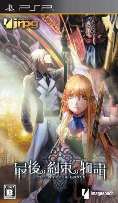 Jaquette de Saigo no Yakusoku no Monogatari PSP