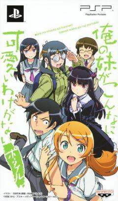 Jaquette de Ore no Imôto ga Konna ni Kawaii wake ga nai Portable PSP