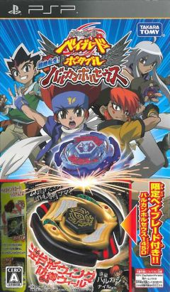 Jaquette de Metal Fight Beyblade Portable PSP