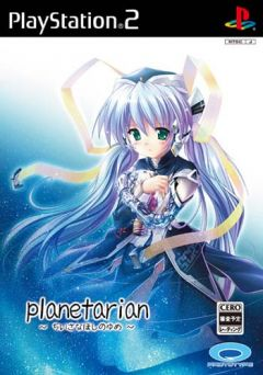 Jaquette de Planetarian : Tohoku Version PlayStation 2