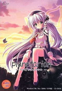 Jaquette de Planetarian : Tohoku Version PC