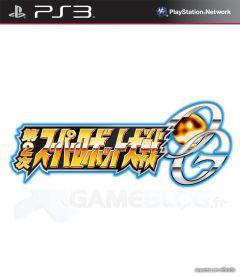 Jaquette de Dai 2 Ji Super Robot Taisen OG PlayStation 3