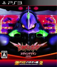 Jaquette de Neon Genesis Evangelion : Shinjitsu no Tsubasa PlayStation 3