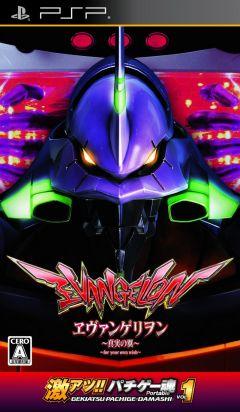 Jaquette de Neon Genesis Evangelion : Shinjitsu no Tsubasa PSP