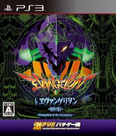Jaquette de Neon Genesis Evangelion : Hajimari no Fukuin PlayStation 3