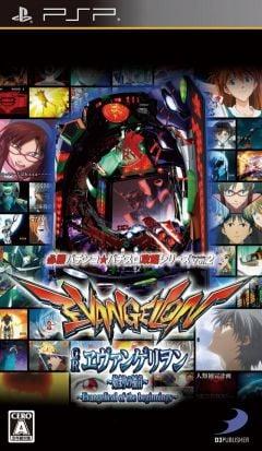 Jaquette de Neon Genesis Evangelion : Hajimari no Fukuin PSP