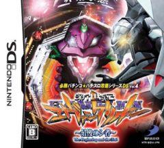 Jaquette de CR Neon Genesis Evangelion : Saigo no Shisha DS