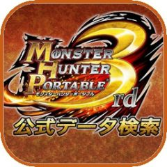 Jaquette de Monster Hunter Portable 3rd Kôshiki Data Kensaku iPhone, iPod Touch