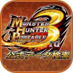 Jaquette de Monster Hunter Portable 3rd Kôshiki Data Kensaku iPhone, iPod Touch