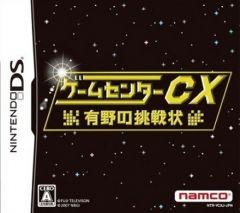 Jaquette de Retro Game Challenge DS