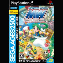 Jaquette de Sega Ages 2500 Series Vol. 29 : Monster World Complete Collection PlayStation 2
