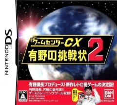 Jaquette de Game Center CX : Arino no Chôsenjô 2 DS
