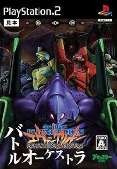Jaquette de Neon Genesis Evangelion : Battle Orchestra PlayStation 2