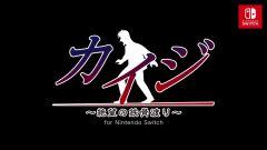 Kaiji : Steel Beam Crossing of Despair