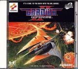 Gradius II : Gofer no Yabô