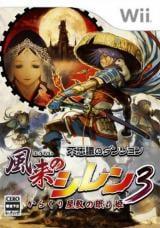 Fushigi no Dungeon : Fûrai no Shiren 3