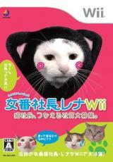 Sukeban Shachou Rena Wii