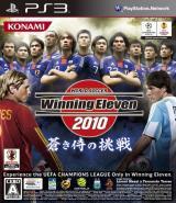 Winning Eleven 2010 : Aoki Samurai no Chôsen