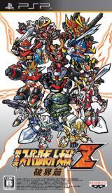 Dai 2 Ji Super Robot Taisen Z