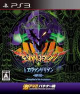 Neon Genesis Evangelion : Hajimari no Fukuin