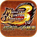 Monster Hunter Portable 3rd Kôshiki Data Kensaku