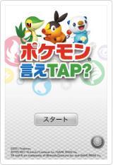 Pokémon Say Tap ? BW