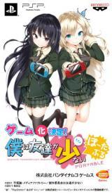 Bokuha Tomodachiga Sukunai Portable