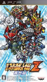 Dai 2 Ji Super Robot Taisen Z 2