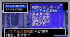 Image Shin Megami Tensei