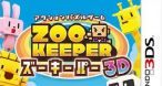 Image Zoo Keeper 3D