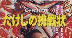 Image Takeshi no Chousenjou