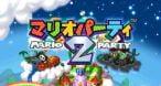 Image Mario Party 2