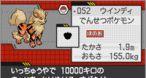 Image Pokémon Version Noire 2