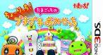 Image Tamagotchi 3DS