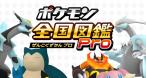 Image Pokédex 3D Pro