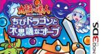 Image Taiko no Tatsujin 3DS