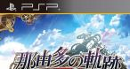 Image The Legend of Heroes : Nayuta no Kiseki