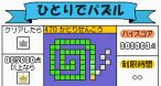 Image Kotoba no Puzzle Mojipittan DS