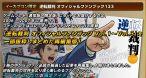 Image Gyakuten Saiban 1-2-3 Naruhodô Selection