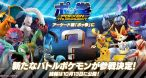 Image Pokkén Tournament