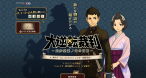 Image The Great Ace Attorney