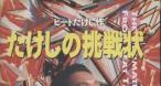 Image Takeshi's challenge