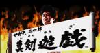 Image Segata Sanshiro Shinken Yugi