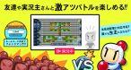 Image Taisen! Bomberman