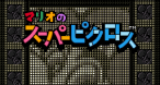 Image Mario no Super Picross