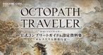 Image Octopath Traveler