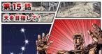 Image Hokuto no Ken DS