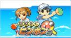 Image Okiraku Ping Pong
