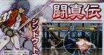 Image Toshinden Wii