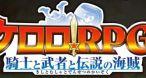 Image Keroro RPG